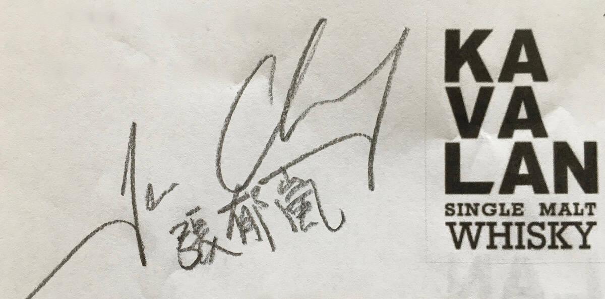 Kavalan's Master Blender Ian Chang's autograph.